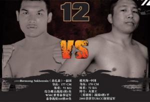 Berneung (WMC World Muay thai Champion) fights MMA