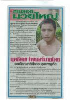 Ritt featured in Muay Siam Magazine