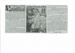 Tiger Muay Thai's Daniel Kettely in Muay Siam Magazine