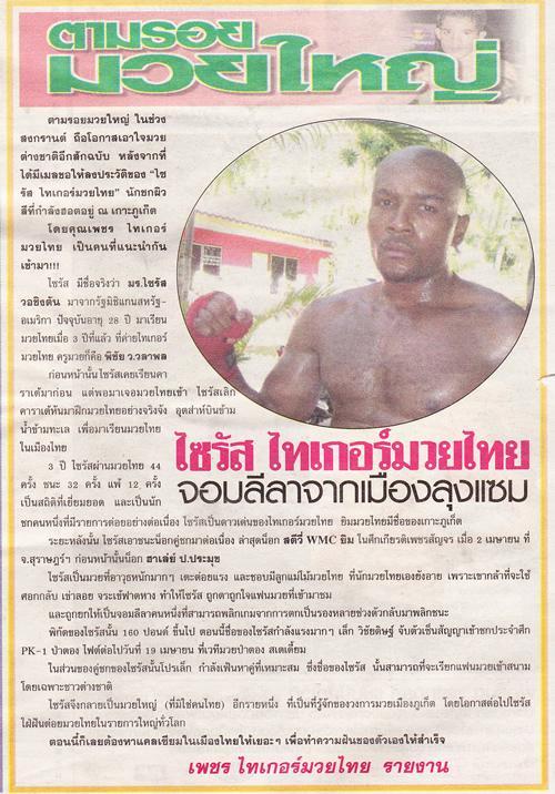Cyrus Washington (Tiger Muay Thai in Muay Siam Magazine